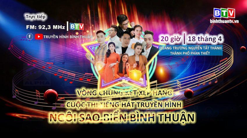 Trailer bình chọn thí sinh - cuộc thi tiếng hát truyền hình ngôi sao biển Bình Thuận 2021